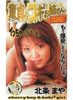 童貞&コキ2お姉さん 北条まや ダウンロード