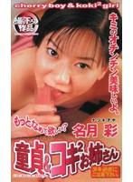 童貞&コキ2お姉さん 名月彩 ダウンロード