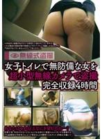 無線式盗撮 女子トイレで無防備な女を超小型無線カメラで盗撮 完全収録4時間