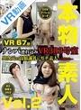 本物素人 ナンパ連れ込みVR303号室 Vol.2