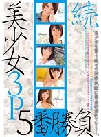 続・美少女3P 5番勝負 ダウンロード