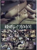 〜永久保存版〜 睡眠レイプ8時間 ダウンロード