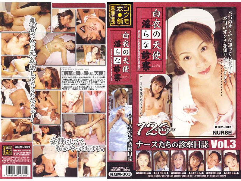 白衣の天使 淫らな診察 VOL.3 ナースたちの診察日誌