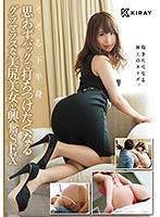 kray00015[KRAY-015]そそる下半身 思わずバックで打ちつけたくなるグラマラスな美尻美女と興奮SEX