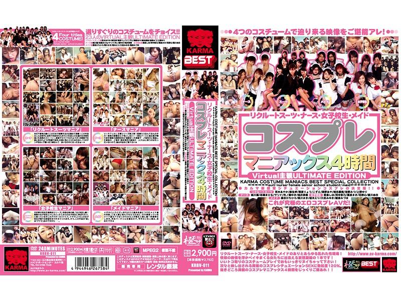 リクルートスーツ・ナース・女子校生・メイド コスプレマニアックス4時間 Virtual主観ULTIMATE EDITION