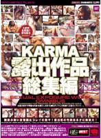 KARMA露出作品 総集編 ダウンロード
