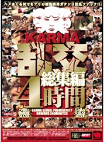 KARMA乱交総集編4時間 ダウンロード