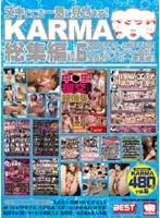 ヌキどころ一気に見せます! KARMA総集編 vol.6 ダウンロード