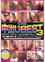 カルマ中出しBEST3 2007年4月〜2008年3月 ダウンロード