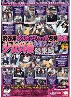 渋谷某ブルセラショップ店長盗撮 少女買春映像ファイル総集編 ダウンロード