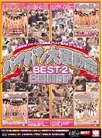 パイパン大運動会BEST2 8時間SP ダウンロード