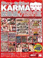 ヌキどころ一気に見せます! KARMA総集編 vol.7 ダウンロード
