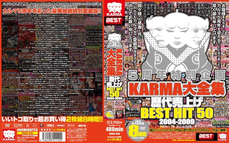 5周年特別企画 KARMA大全集 歴代売上げ BEST HIT 50  2004-2009 パッケージ