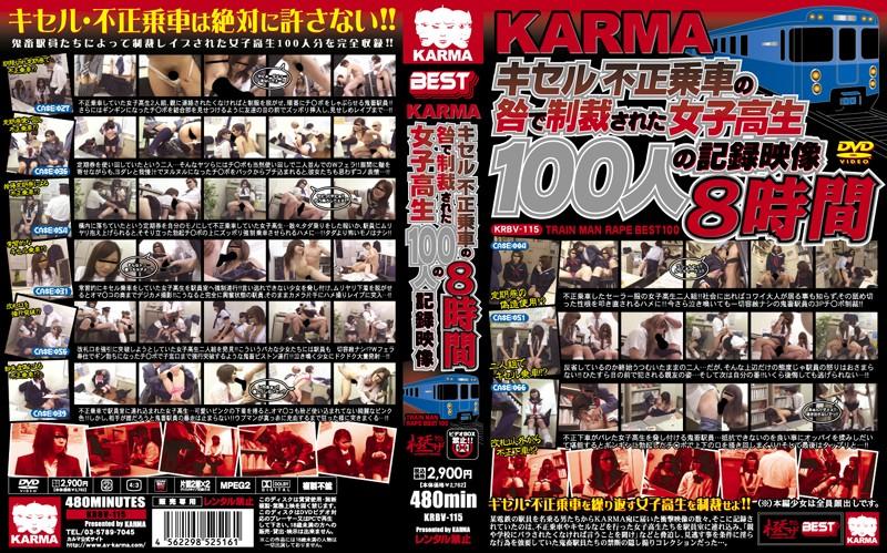 KARMA キセル不正乗車の咎で制裁された女子校生100人の記録映像8時間