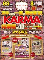 ヌキどころ一気に見せます! KARMA総集編 vol.13