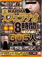 KARMA 素人フェラチオ ULTRA最強BEST MEGA盛り8時間305人 ダウンロード