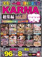ヌキどころ一気に見せます! KARMA総集編 vol.15 ダウンロード