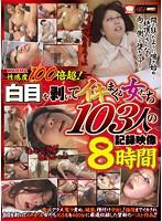 KARMA 性感度100倍超! 白目を剥いてイキまくる女たち103人の記録映像 8時間