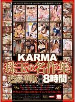 KARMA珠玉の名作集 超豪華版厳選8時間 ダウンロード