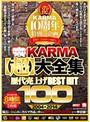 祝!KARMA10周年特別企画 KARMA 【超】 大全集 歴代売上げ BEST HIT 100 2004-2014