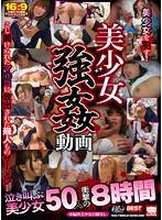美少女強姦動画 ダウンロード