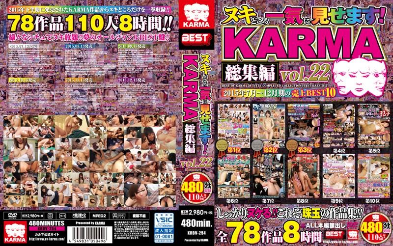 (krbv00254)[KRBV-254] ヌキどころ一気に見せます! KARMA総集編 vol.22 ダウンロード