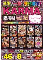 ヌキどころ一気に見せます! KARMA総集編 vol.23 ダウンロード