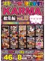 ヌキどころ一気に見せます! KARMA総集編 vol.23