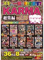 ヌキどころ一気に見せます! KARMA総集編vol.25 ダウンロード