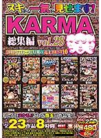 ヌキどころ一気に見せます! KARMA総集編 vol.28 krbv00330のパッケージ画像