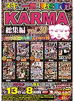 ヌキどころ一気に見せます! KARMA総集編 vol.30
