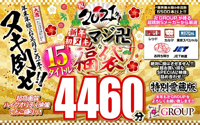 【福袋】祝!2021年!新年初ヌキ!マジ卍な福袋 パッケージ写真
