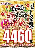 【福袋】祝!2021年!新年初ヌキ!マ…