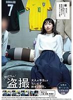 椿井えみ(22)のプライベートえっち盗撮 大人の事情とか気にせず勝手に発売w