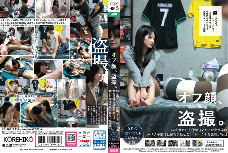 """KRHK-012 Peeping On Her Private Moments When An Adult Video Actress Takes Off Her """"Mask"""" She Shows Her True Amateur Face, A Side Of Herself That She Would Never Show In Front Of The Camera. Vol.2 Aoi Mizutani"""