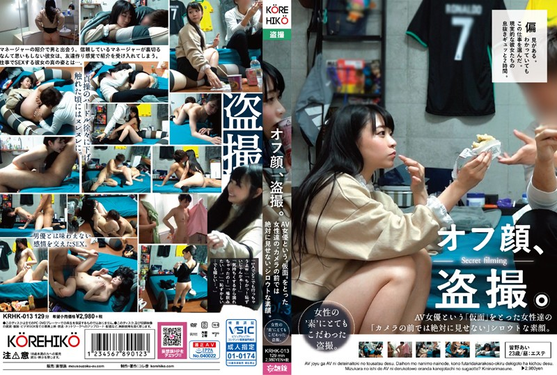 "KRHK-013 Peeping Videos Of Her When She's Off-Duty When Adult Videos Take Off Their ""Masks"" They Become Amateur Ladies, And Would Never Show You Their True Selves In Front Of The Cameras Vol3 Ai Minano"