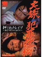 実録 犯罪投稿 押し込みレイプ〜自宅で犯された女たち〜