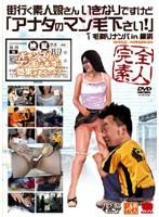 街行く素人娘さん いきなりですけど 「アナタのマン毛下さい!」 毛剃りナンパ in 横浜 ダウンロード