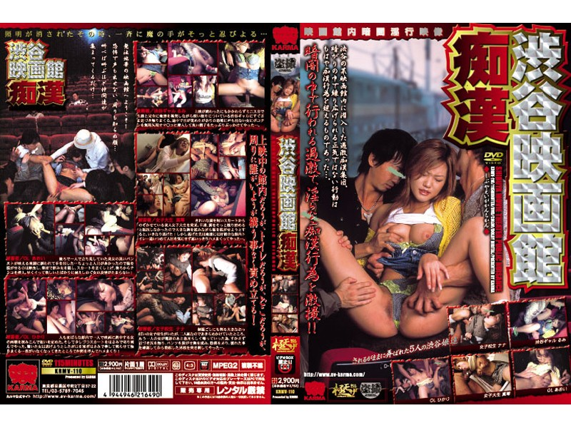 KRMV-110 渋谷映画館 痴漢
