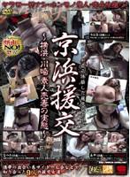 京浜援交 〜横浜・川崎 素人売春の実態〜 ダウンロード