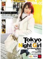 東京ナイトガール 1 東京ナイト・女の子達の実態 ダウンロード