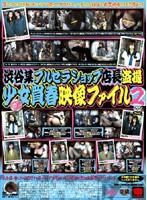 渋谷某ブルセラショップ店長盗撮 少女買春映像ファイル2 ダウンロード