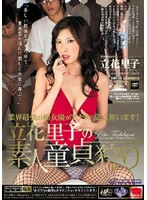 業界最強の痴女優がアナタの童貞奪います! 立花里子の素人童貞狩り