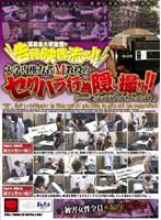 大学内権力者M教授のセクハラ行為隠し撮り!! ダウンロード