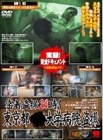 密着盗撮24時! 東京都○○大学病院盗撮