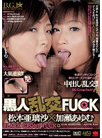 黒人乱交FUCK ダウンロード