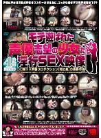 モテ遊ばれた声優志望の少女たち 淫行SEX映像 ダウンロード