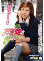 方言娘。 04 宮崎の女子校生 MIOちゃん ダウンロード