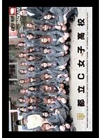 都立C女子○校 ダウンロード