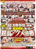 某有名大学病院産婦人科盗撮 SEX依存症の患者に治療と称して陰部に催淫媚薬を塗り込み… 狂乱アクメ治療 ダウンロード